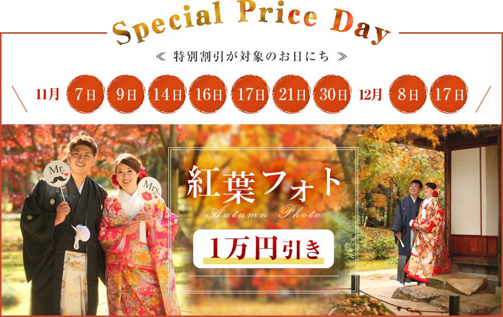 紅葉ロケーション11月.12月日程限定1万円引き!
