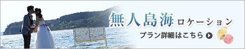 無人島海ロケーション