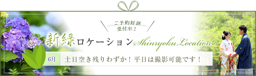 新緑ロケーション4月15日から撮影スタート!ご予約受付中