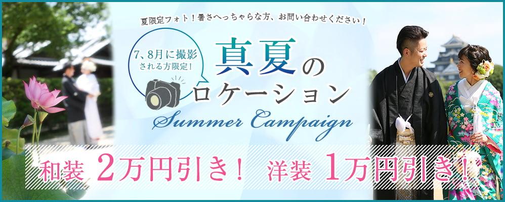 真夏のロケーションキャンペーン