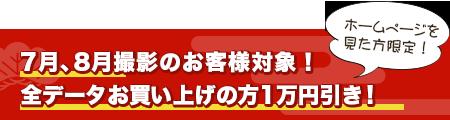 全データお買い上げの方1万円引き!