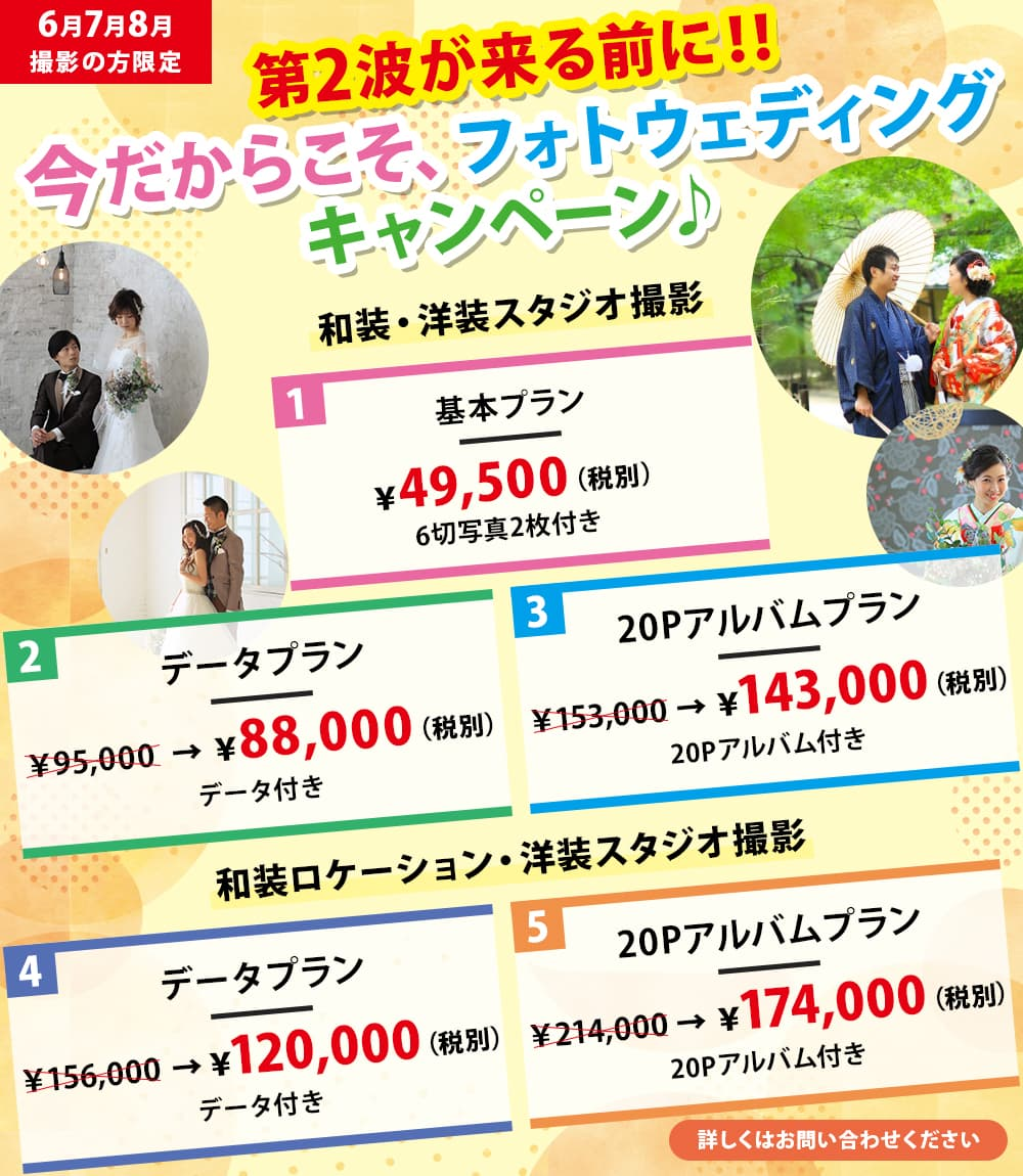 6・7・8月の撮影の方限定キャンペーン HAPPY