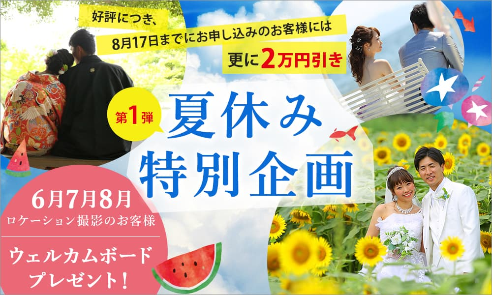 夏休み特別企画 第1弾 早期成約特典有!