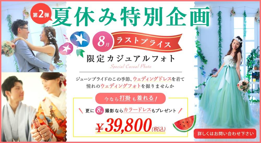 夏休み特別企画 第2弾 6月7月8月限定カジュアルフォト