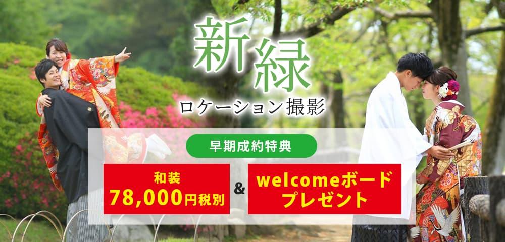 2月の撮影の方限定キャンペーン 梅桜企画