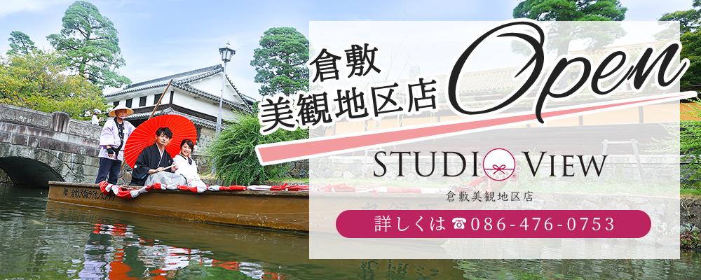 倉敷スタジオビュー