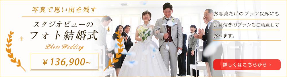 フォト結婚式プラン