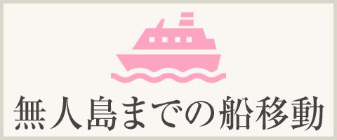 無人島までの船移動