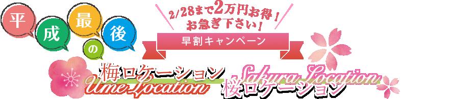 梅ロケーション・桜ロケーション早割キャンペーン