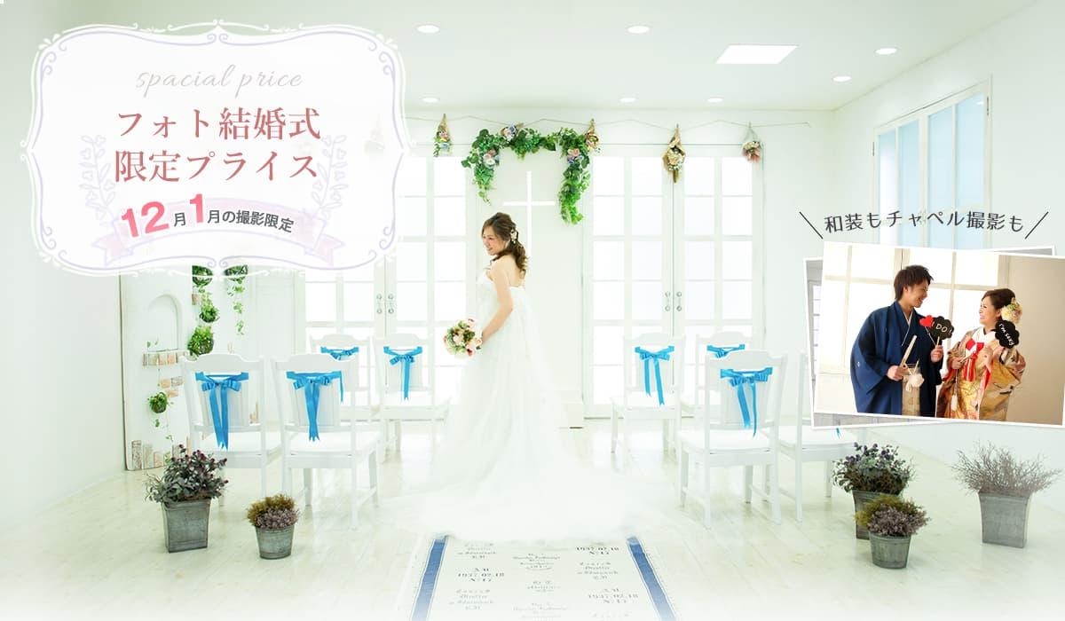 フォト結婚式限定プライス