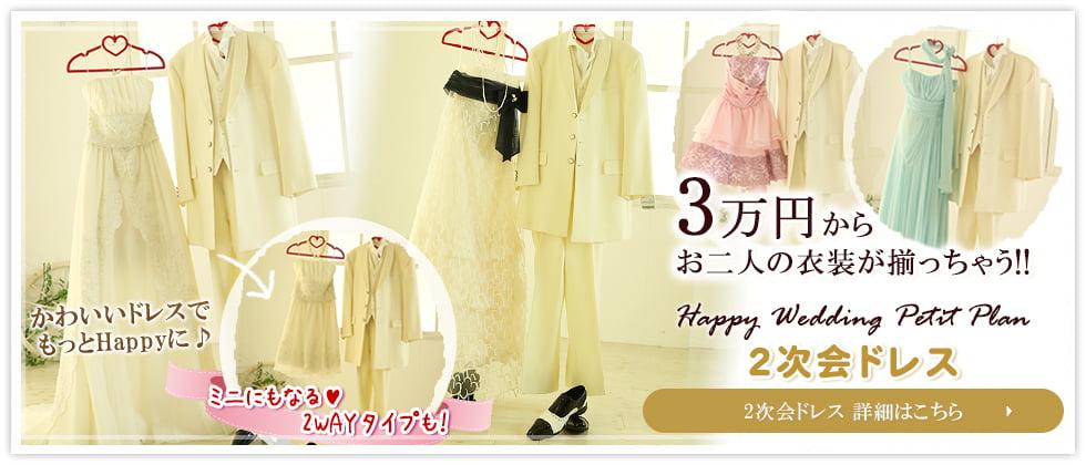 1.5次会・2次会用ドレス
